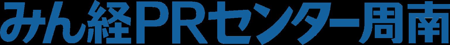 みん経PRセンター周南